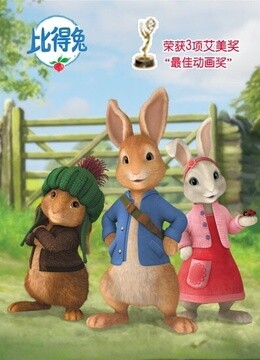 彼得兔/比得兔 Peter Rabbit 中文版