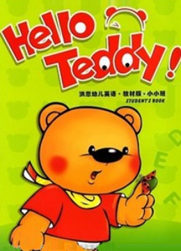 Hello Teddy洪恩幼儿英语